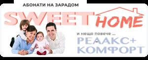 Онлайн Услуги за Абонати на Зара Дом